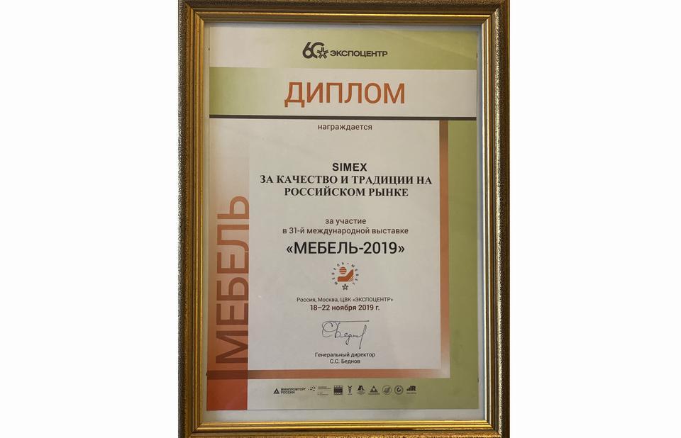 Brandul românesc Simex, premiat de Rusia pentru calitate și tradiție în afaceri pe piața rusă